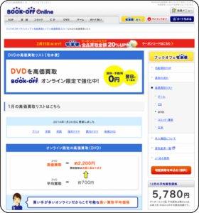 DVD買取サイト